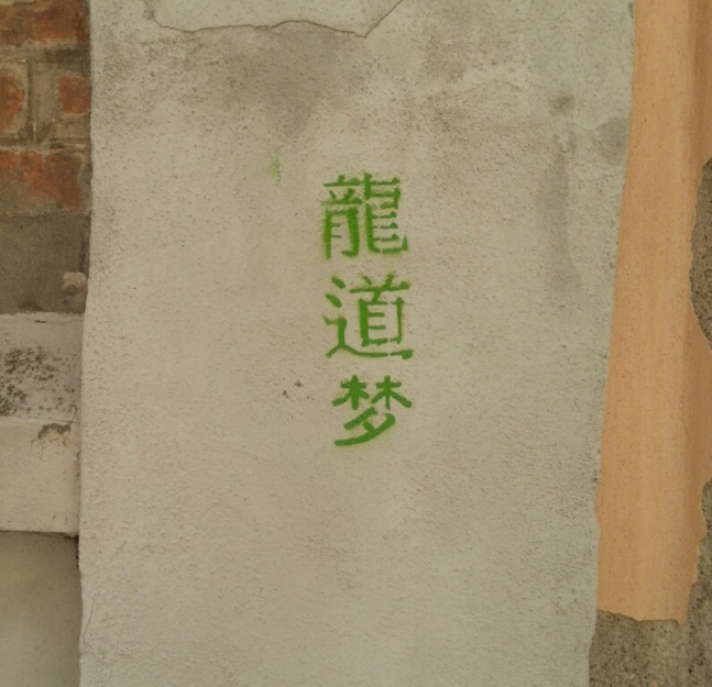 Unfortunately I have no idea what this says!