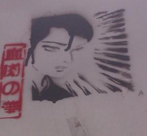 Japanese stencil in Schwabing
